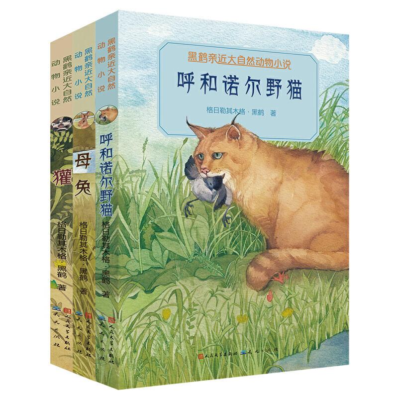 《黑鹤亲近大自然动物小说(共3册)》