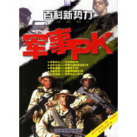百科新势力:军事PK