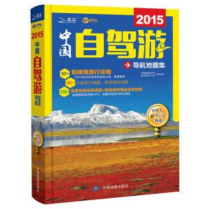 2015中国自驾游导航地图集