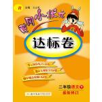 2017春黄冈小状元达标卷 二年级语文(下)R人教版 2年级下册