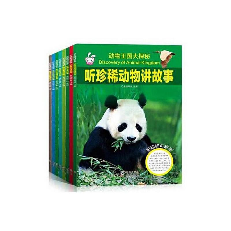 动物王国大探秘 8册 儿童动物百科全书 听恐龙讲故事 听昆虫讲故事 听