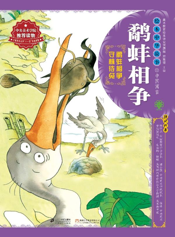 中国好绘本深刻的成语故事 水滴石穿 彩绘全十册不