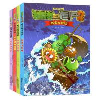 植物大战僵尸2*爆笑多格漫画书系列全套4册食神争霸赛+航海大冒险7-8-10-12岁儿童卡通动漫故事图书籍