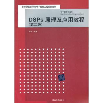 DSPs原理及应用教程(第二版)(21世纪高等学校电子信息工程规划教材) 薛雷著 9787302261124