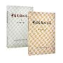 中國史稿地圖集(套裝共兩冊)