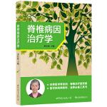 脊椎病因治疗学(龙层花 主编)