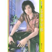 季候风・第5辑194:怎恋少年郎