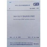 GB50053-2013 20kV及以下变电所设计规范