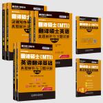跨考专业硕士翻译硕士MTI全新备考套装 第四版(附赠翻译硕士MTI英汉词条互译词典)