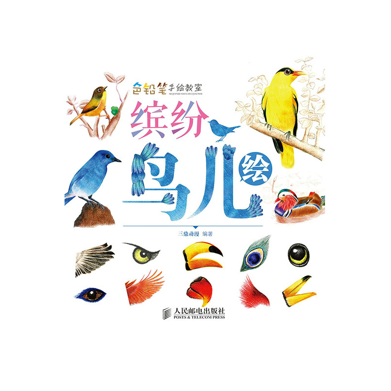 缤纷鸟儿绘-色铅笔手绘教室 正版 三鼎动漫 书籍