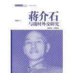 蒋介石与战时外交研究(1931-1945)