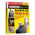 日本图解钓鱼入门 路亚拟饵木虾钓法大全