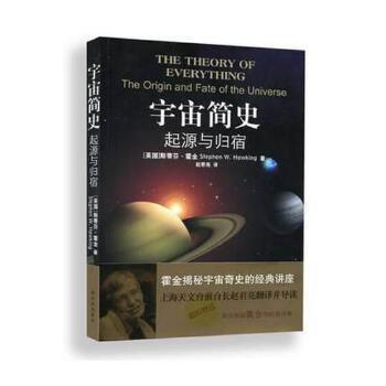 正版 宇宙简史:起源与归宿 (英)斯蒂芬・霍金 著作赵君亮译者