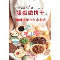 马琳的点心书之超爱做饼干4:咖啡馆里当红的小甜点(电子书)