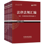 2017年司法考试指南针法律法规汇编(全8册)指南针法条攻略