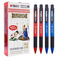 晨光自动铅笔 AMP35101电脑考试2B涂卡铅笔