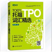 新东方 TOEFL托福TPO词汇精选 余仁唐