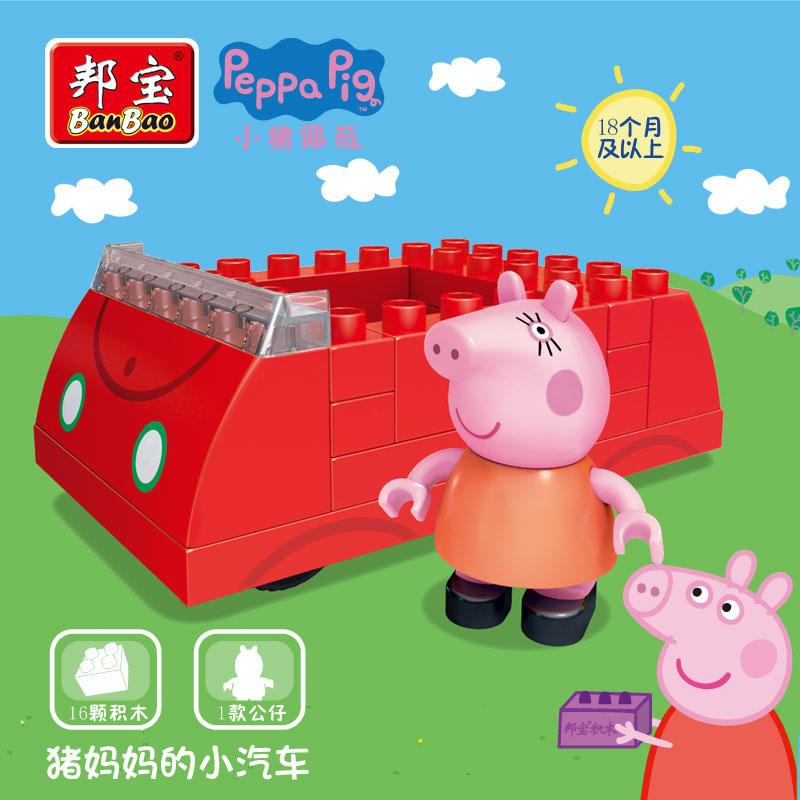 小猪佩奇邦宝益智大颗粒积木儿童玩具猪妈妈的汽车a06035