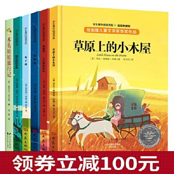 正版包邮 国际大奖小说兔子坡中国儿童文学故事书6-7-8-9-10-12-15岁少儿读物三四五六年级的课外书中小学生必读励志畅销阅读书籍