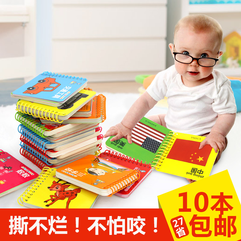 橙爱 婴儿玩具宝宝早教卡片撕不烂识字卡片 儿童早教翻翻书 婴幼儿启蒙认知卡