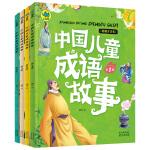 中国儿童成语故事 彩图全注音 套装共4册