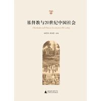 基督教与20世纪中国社会