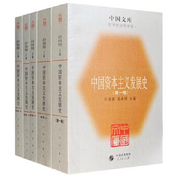 中国资本丰义发展史一中国文库.哲学科学类