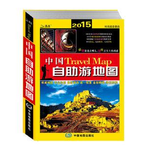 2015中国自助游地图(全新升级版  附赠专业地图放大镜)