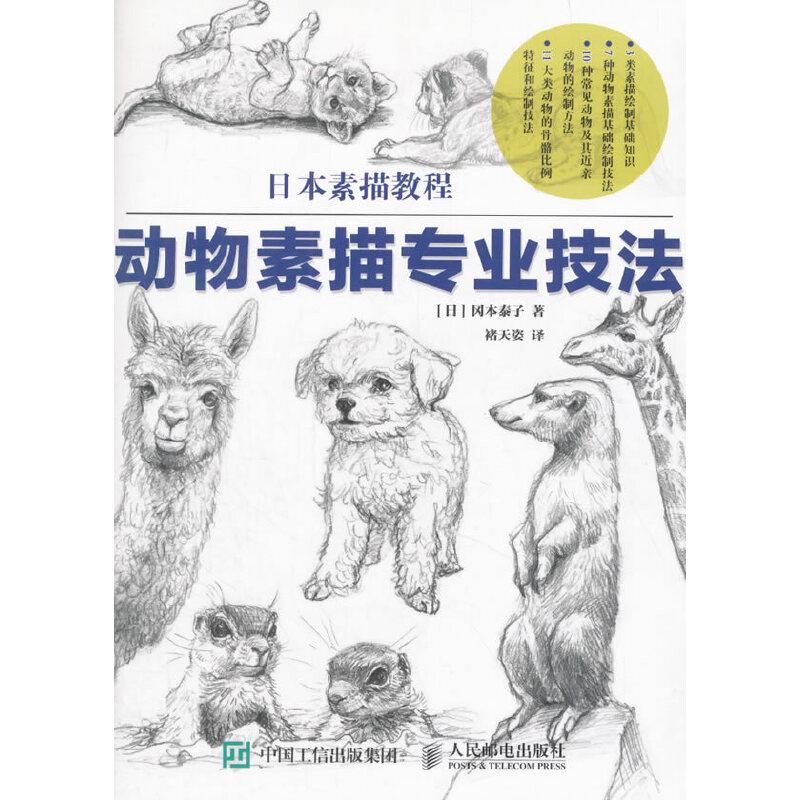 《日本素描教程:动物素描专业技法》
