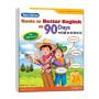 原版英文小学英语90天精读练习系列  English in 90 Days(新版)2A