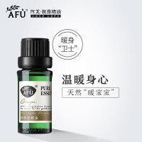 AFU阿芙 姜精油 10ml  油性皮肤 红润肤色 护发 正品单方精油 支持货到付款