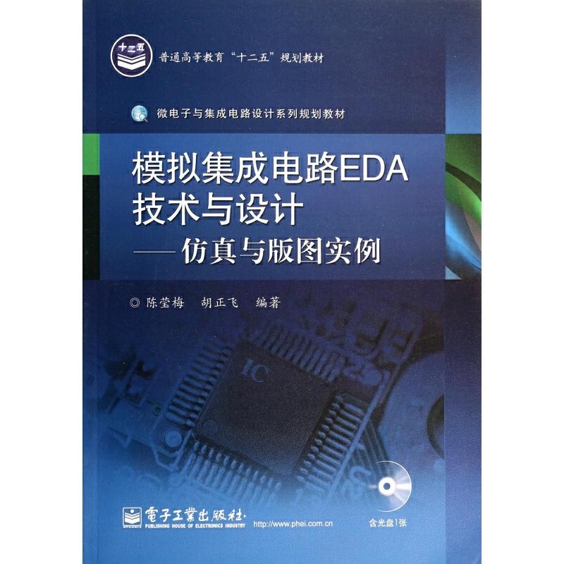 模拟集成电路eda技术与设计--仿真与版图实例(附光盘微电子与集成电路