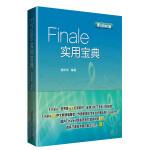 Finale实用宝典(Finale打谱软件中文教程编著者、作曲家高松华先生力作!诸多打谱技术国内首次公开!超值!)
