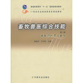 畜牧兽医综合技能(第二版)