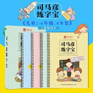 南国书香儿童字帖小学生1-6年级楷书硬笔凹槽练字板本人教版同步