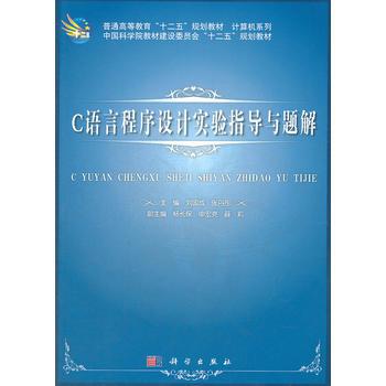 C语言程序设计实验指导与题解