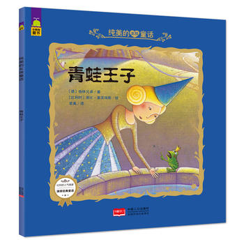 青蛙王子-纯美的女孩童话