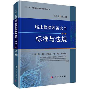 标准与法规-临床检验装备大全-1