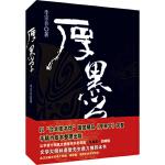 厚黑学(李宗吾著)