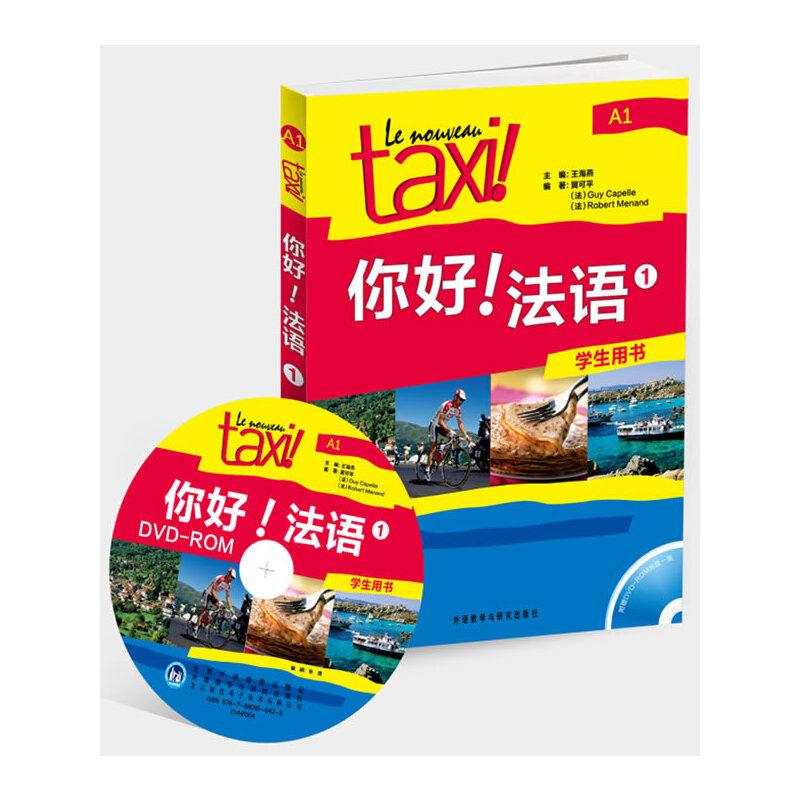 你好!法语(1)(学生用书)(配DVD-ROM光盘)——畅销全球的法盟教材Le Nouveau Taxi!专为中国学习者改编!