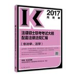 2017法律硕士联考考试大纲配套法律法规汇编(非法学、法学)