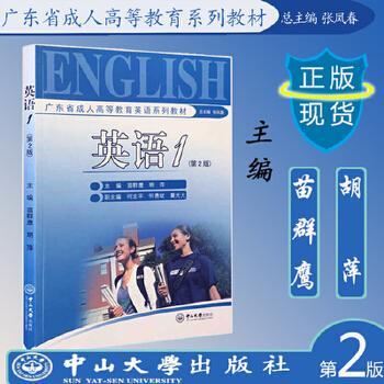 正版销售-广东省成人高等教育英语系列教材:英语1(第2版)中山大学出版社