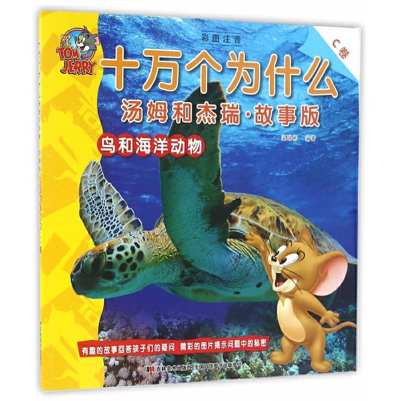 鸟和海洋动物(彩图注音汤姆和杰瑞故事版)/十万个为什么