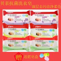 贝亲(Pigeon) 婴儿洗衣皂 洗衣120gMA32/33/34儿童肥皂 温馨阳光+柠檬草+紫罗兰各2块