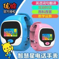 优彼电话手表优比语音智慧星打电话儿童手机安全监控定位学习英语翻译智能学习