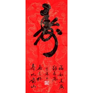 清华美院特邀顾问 山东文史书画研究会执行会长 崔宏让《寿》