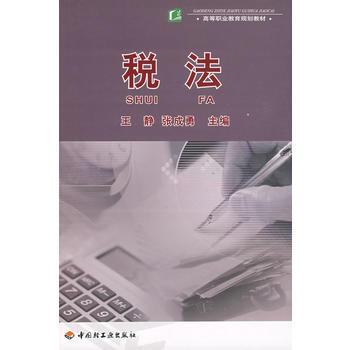 税法(高等职业教育规划教材)