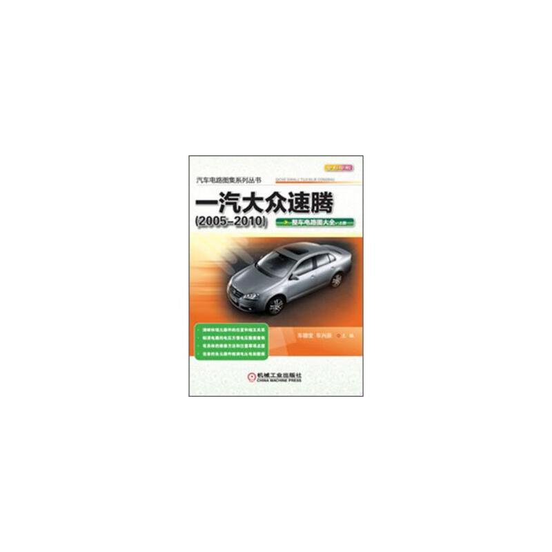 《一汽大众速腾-2005-2010整车电路图大全