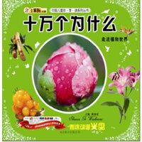 中国儿童珍.享.读系列丛书十万个为什么-走进植物世界