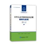 《中华人民共和国民法总则》  精释与适用